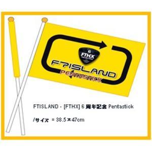 【公式】FTアイランド [FTHX]6周年記念公式グッズ【Pentastick 旗】 ftislandコンサートグッズ|fani2015