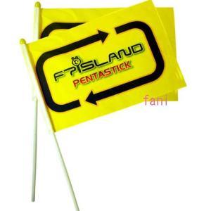FTアイランド Pentastick 旗|fani2015