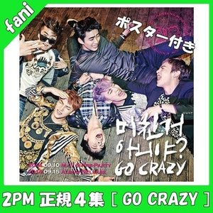 2PM(トゥーピーエム)正規4集 - GO CRAZY(通常盤)+初回限定ポスター付き|fani2015
