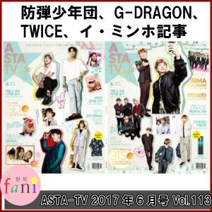 【メール便可】韓国雑誌 ASTA-TV(アスタ)2017年 6月号 Vol.113 (防弾少年団、G-DRAGON、TWICE、イ・ミンホ記事)|fani2015