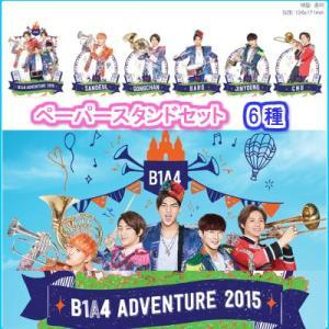 B1A4 ペーパースタンド B1A4 ADOVENTURE 2015 公式コンサートグッズ fani2015