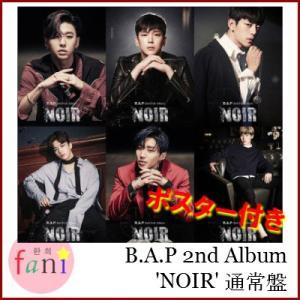 【ポスター付き】B.A.P ビーエイピー 正規 2集 アルバム『NOIR』通常盤|fani2015
