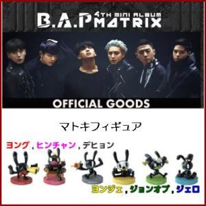 B.A.P MATOKI フィギュア MATRIX ver B.A.P 4th mini MATRIX 公式グッズ bap|fani2015