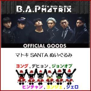 B.A.P MATOKI サンタ人形 MATRIX ver MATRIX ver B.A.P 4th mini MATRIX 公式グッズ bap|fani2015