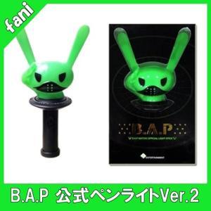 B.A.P 公式ペンライトver.2 BAP ビーエーピー マトキ 公式グッズ コンサートグッズ|fani2015