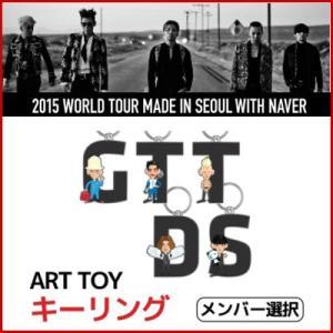 【BIGBANG ART TOY キーリング(メンバー選択可)】BIGBANG 2015 WORLD TOUR [MADE] IN SEOUL WITH NAVER 公式グッズ|fani2015