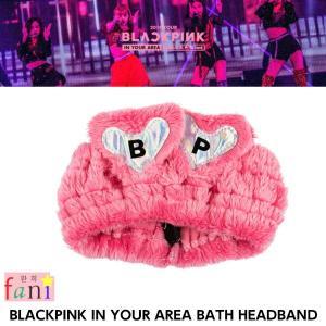 BLACKPINK [BATH HEADBAND] BLACKPINK IN YOUR AREA OFFICIAL GOODS【YG公式グッズ】 fani2015