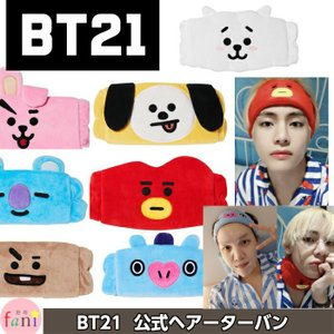 BT21 キャラクターヘアバンド BTS-防弾少年団 BT21コラボ公式商品 バンタン bts 公式グッズ【7種類選択別】