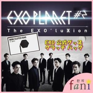 【公式グッズ】2015 EXO PLANET #2-The EXO'luXion  in Seoul Concert 公式グッズ ミニクラッチバッグ エクソ ソウルコンサート SM|fani2015