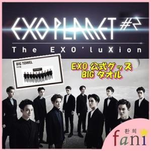 【公式グッズ】2015 EXO PLANET #2-The EXO'luXion  in Seoul Concert 公式グッズ BIGタオル エクソ ソウルコンサート SM|fani2015