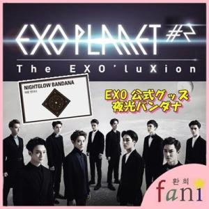 【公式グッズ】2015 EXO PLANET #2-The EXO'luXion in Seoul Concert 公式グッズ 夜光バンダナ エクソ ソウルコンサート SM|fani2015