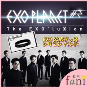 【公式グッズ】2015 EXO PLANET #2-The EXO'luXion  in Seoul Concert 公式グッズ シリコンリストバンド エクソ ソウルコンサート SM|fani2015