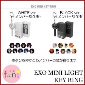 EXO MINI LIGHT KEY RING メンバー別選択 公式グッズ exo ライトキーリング|fani2015