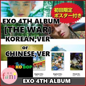 【ポスター付き】EXO(エクソ) -正規4集 アルバム [ THE WAR ] 正規4集 CD (Korean ver.,Chinese ver.) 選択 KO KO BOP|fani2015