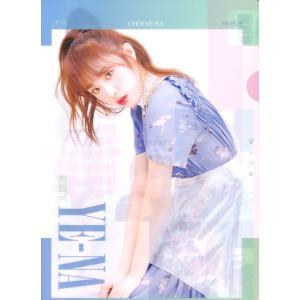 IZONE アイズワン iz*one チェ・イェナ(ブルー/グリーン)A4サイズクリアファイル【メール便可】 fani2015