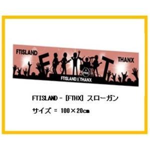 【公式】】FTアイランドFTISLAND ftisland [FTHX]6周年記念スローガンタオル|fani2015