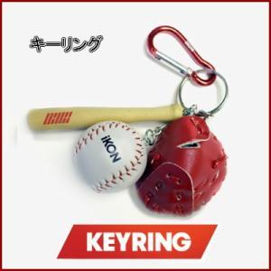 iKON KEYRING 公式グッズ ikon アイコン fani2015