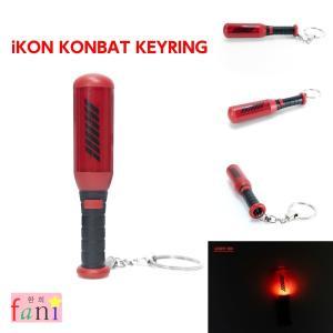 iKON (アイコン) コンバット 公式ミニペンライトキーリング fani2015