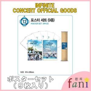 INFINITE 公式 ポスターセット 2014年8月 その年の夏2 ソウルコンサートグッズ fani2015