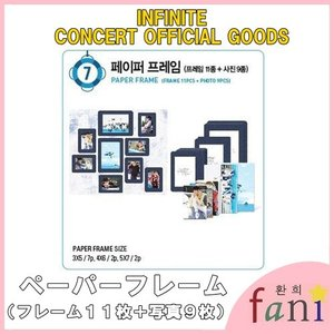 INFINITE 公式 PAPER フレーム+写真 2014年8月 その年の夏2 ソウルコンサートグッズ fani2015