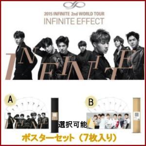 [ポスターセット] INFINITE 2nd 2015 WORLD TOUR INFINITE EFFECT 公式グッズ fani2015
