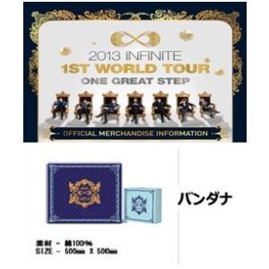 【公式グッズ】INFINITE infinite インフィニット 2013 1st WORLD TOUR コンサートバンダナ【即日発送】 fani2015