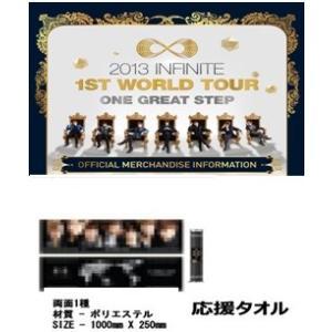 【公式グッズ】INFINITE infinite インフィニット 2013 1st WORLD TOUR コンサート タオル【即日発送】 fani2015