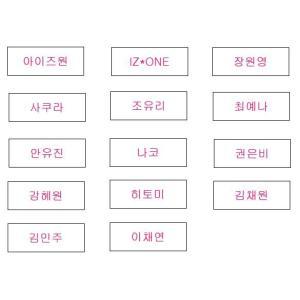 IZ*ONE (アイズワン) 名札 NAME PLATE ネームプレート [フルネーム] fani2015