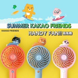 公式カカオストアグッズ HANDY 扇風機 【2種類選択別】|fani2015