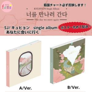 キュヒョン シングルアルバム 『あなたに会いに行く』2Verから選択別/CDポスター丸めて配送|fani2015