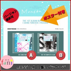 MONSTA X(モンスターエックス)The 1st Album Repackage 1集リパッケージ [ SHINE FOREVER (SHINE FOREVER/THE COMPLETE X-CLAN)](バージョン選択別)|fani2015
