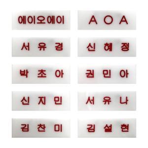 AOA エイオーエイ 名札 ネームプレート|fani2015