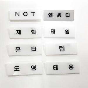 NCT (U, 127, Dream) 名札|fani2015