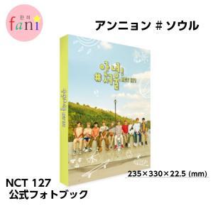 NCT 127 [アンニョン! ♯ソウル] 公式フォトブック|fani2015