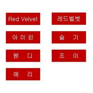 RedVelvet レッドベルベット  名札 ネームプレート|fani2015