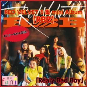 [宅配便指定商品] RED VELVET 正規5集 [RBB (Realy Bad Boy)]レドベル ポスター付き|fani2015