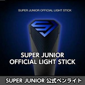 SUPER JUNIOR(スーパージュニア) OFFICIAL LIGHT STICK 公式ペンライト|fani2015