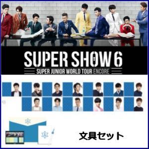 [文具セット] SUPER JUNIOR スーパージュニア SUPER SHOW 6 SUPER JUNIOR WORLD TOUR ENCORE 公式グッズ|fani2015