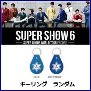 [キーリング] SUPER JUNIOR スーパージュニア SUPER SHOW 6 SUPER JUNIOR WORLD TOUR ENCORE 公式グッズ|fani2015