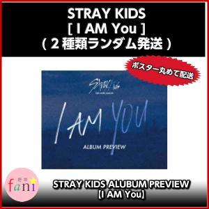 【宅配便指定商品】STRAY KIDS 正規[I AM You]2種中1種ランダム発送   【ポスター付き】|fani2015