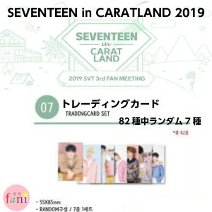 [メール便可]SEVENTEEN(セブンティ-ン)TRADINGCARD【2019 SEVENTEEN in CARATLAND OFFICIAL GOODS】3rd FAN MEETING 公式グッズ