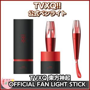 TVXQ (東方神起) -OFFCIAL FANLIGHT STICK 公式ペンライト|fani2015