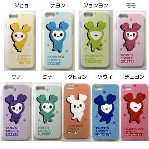 TWICE ラブリー IPHONE7/8 CASE アイフォンケース プラスチック製【選択別】9種類