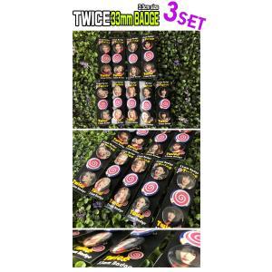 TWICE(トゥワイス)3個缶バッチ【メンバー選択別】|fani2015