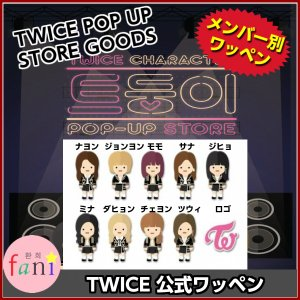 TWICE(トゥワイス)[ キャラクタ−ワッペン CHERACTER WAPPEN ] TWICE POP UP STORE GOODS 公式グッズ(メンバー選択別)|fani2015