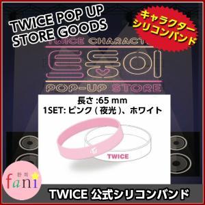 TWICE(トゥワイス)[ キャラクタ−シリコンバンドセット(ピンク/ホワイト)CHERACTER SILICON BRACELET SET ] TWICE POP UP STORE GOODS 公式グッズ|fani2015