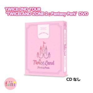 TWICE (トゥワイス) 2ND TOUR [TWICELAND ZONE 2 Fantasy Park] DVD|fani2015