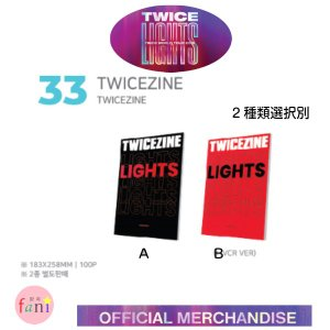 TWICE(トゥワイス)- [TWICEZINE] 2タイプ選択別   LIGHTS TWICE WOLRD TOUR 2019 OFFICIAL GOODS|fani2015