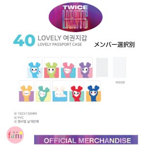 TWICE(トゥワイス)- [LOVELY PASSPORT CASE]メンバー選択別 LIGHTS TWICE WOLRD TOUR 2019 OFFICIAL GOODS|fani2015