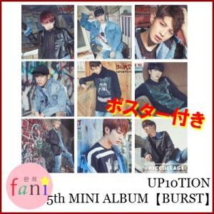 【ポスター付き】UP10TION(アップテンション) - 5th MINI ALBUM『BURST』|fani2015